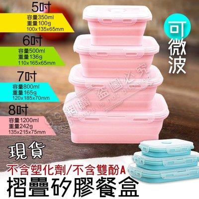 【99網購】現貨 #矽膠伸縮摺疊保鮮盒(800ML)/折疊式矽膠保鮮盒/野餐露營餐具/矽膠餐盒/收納/折疊攜帶式保鮮