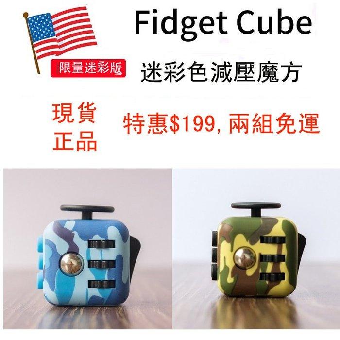現貨正品迷彩減壓魔方Fidget Cube 限量版壓力骰 減壓 抗煩躁 焦慮 疏壓 抗壓魔方  抗煩躁抵 抗無聊感 焦慮