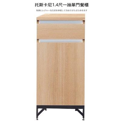 【UHO】托斯卡尼系統1.4尺一抽單門...