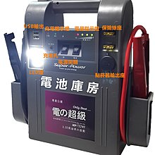 頂好電池~台中 超級電匠 版 MP722 V2 22AH高容量電池 汽、柴油車 機車皆 釣
