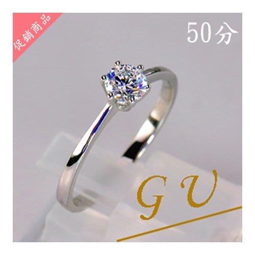 【GU鑽石】A02a求婚戒指女友生日禮物仿鑽925純銀鋯石戒指GresUnic Apromiz 50分六爪經典款鑽戒指