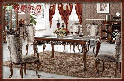 【大熊傢俱】801B  新古餐桌椅 長桌 餐台 桌子 餐椅 靠背椅 歐式餐桌椅組