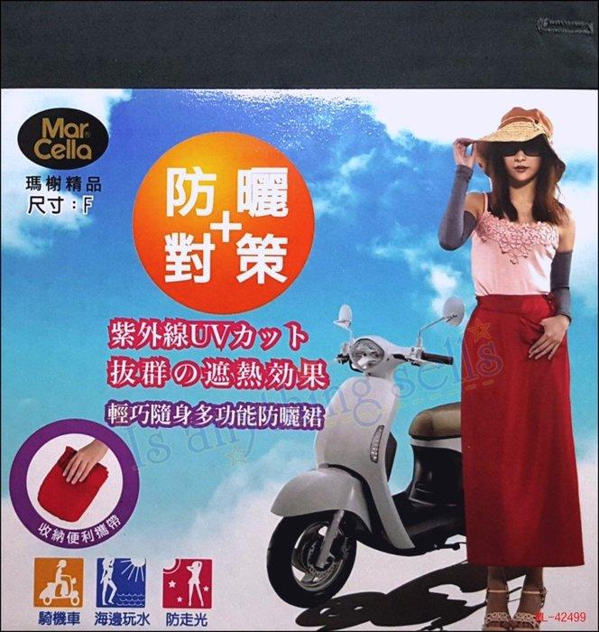 ☆。Is anything sells。☆瑪榭 輕巧隨身多功能防曬裙 ML-42499(特價)