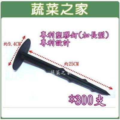 全館滿799免運【蔬菜之家012-A07】加長型專利塑膠固定釘300支/組(25CM加長型專利塑膠釘)