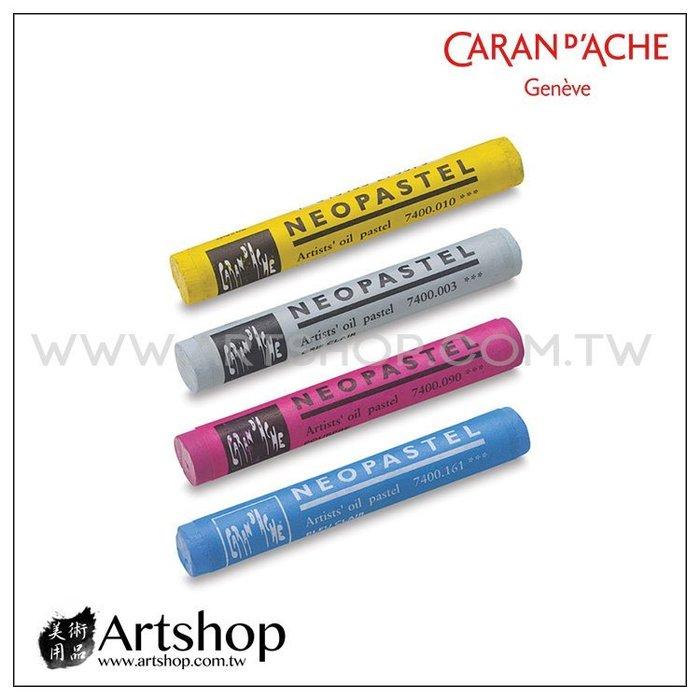 【Artshop美術用品】瑞士 卡達 NEOPASTEL 專家級油性粉彩 (單支) 96色可選