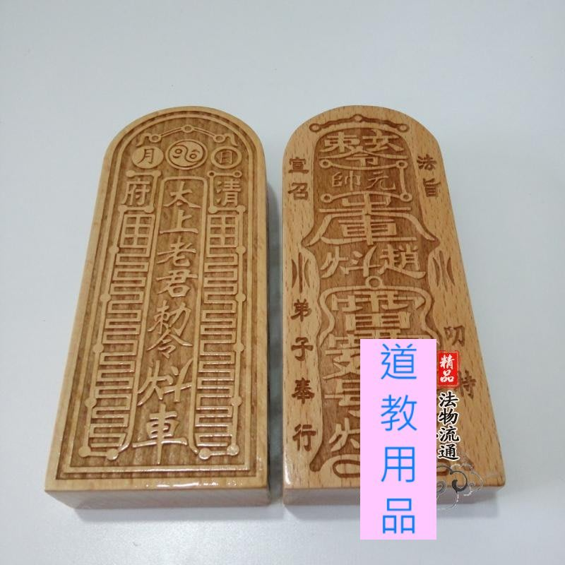 CC066228預購款~道教令牌太上老君敕令桃木法器道士令牌道家用品