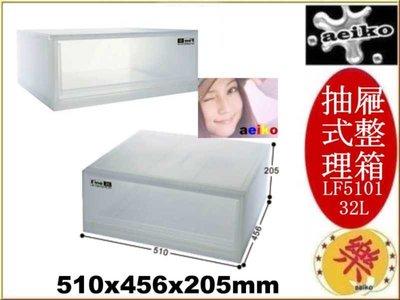 LF-5101 抽屜式整理箱 置物箱 收納箱 玩具箱  LF5101 聯俯 直購價 aeiko 樂天生活倉庫