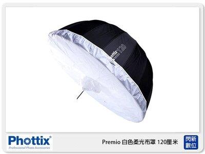 ☆閃新☆Phottix Premio 120公分 白色 柔光布罩 不含傘 85376 (公司貨)