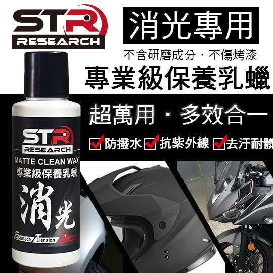 STR-PROWASH【專業級消光保養乳蠟】消光專用(無研磨)棕櫚蠟|消光蠟|封體蠟|美容蠟|鏡面蠟↗抗UV抗汙抗水↗