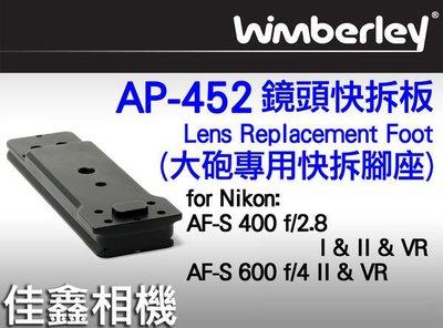 @佳鑫相機@(全新品)Wimberley AP-452 鏡頭快拆板For Nikon 600f/4 IIVR、400 f/2.8 I & II & VR