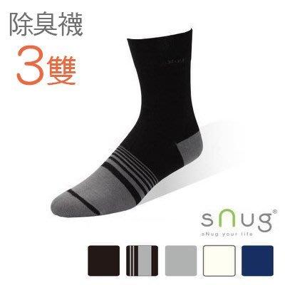 【SNUG健康除臭襪】科技紳士襪-3雙特惠組【曼曼小舖】