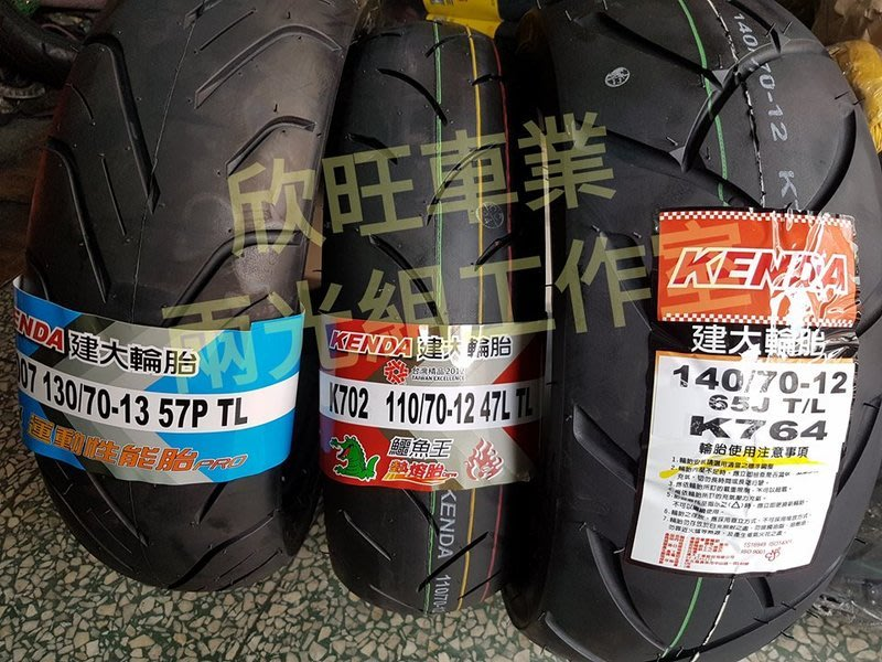板橋機車輪胎特價安裝歡迎詢問120/80-12 120/70-12 150/70-13 100/90-12 130
