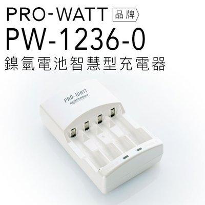 【可刷卡】PRO-WATT 鎳氫電池 智慧型 國際電壓 充電器 PW-1236-0