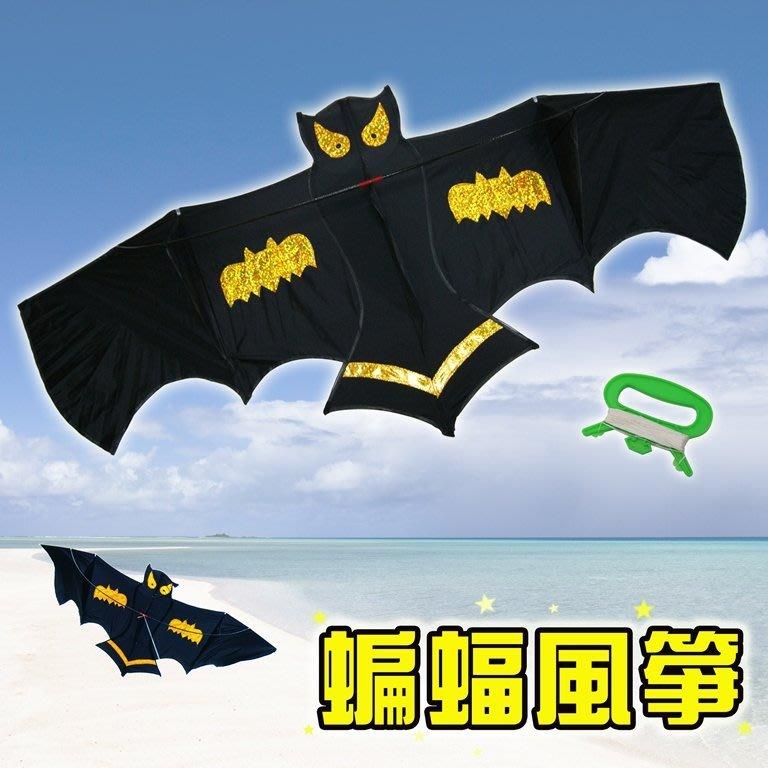 TreeWalker 17101閃亮帥氣大蝙輻風箏 vampire 圖騰 組裝簡易 風箏 大型 長190cm