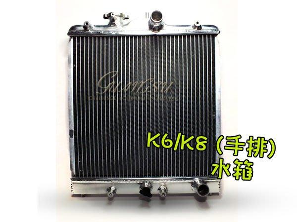 ☆光速改裝精品☆HONDA K6 K8 單凸 鋁製水箱 手排 +K8全車矽膠管