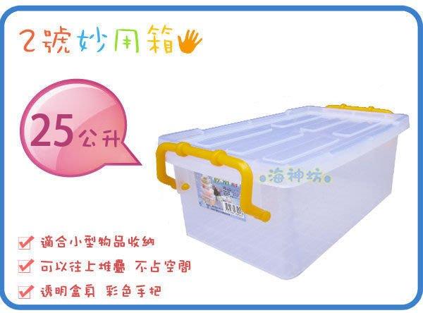海神坊 製 CHEN JUNG J002 2號妙用箱 萬用箱 整理箱 掀蓋式透明收納箱 附