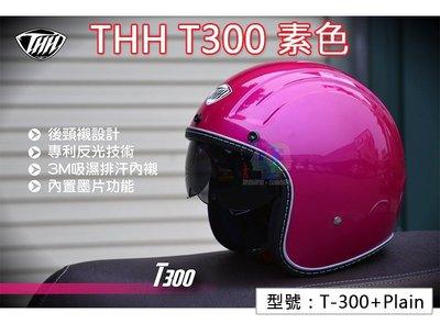 【面交王】金飛馬 開放式半罩安全帽 復古素色款 3M專利內襯 吸濕排汗 抗UV400鏡片半罩 T-300+Plain