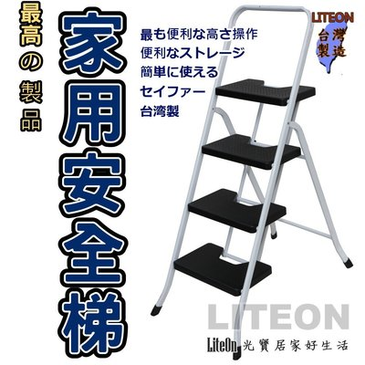 台灣製造 四階家用工作梯 日式安全梯 豪華扶手梯 鐵梯 鋁梯子 家庭室內梯 4階 四尺 4尺 4層 四層 4段 四段 S