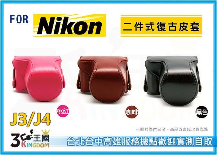 ~3C王國~FOR Nikon 1 J3 J4 兩件式 復古皮套10~30mm 送背帶 相