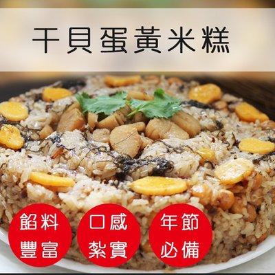 """干貝蛋黃米糕 1200G±10%""""年節氣派料理""""【 陸霸王】"""