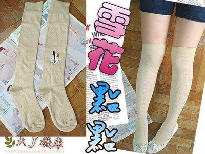 E-20點點雪花膝上襪【大J襪庫】長統襪女-米白色膝上襪-彈性佳-細針超細纖維-純棉質-加長彈性束口不滑落-長腿升級日本