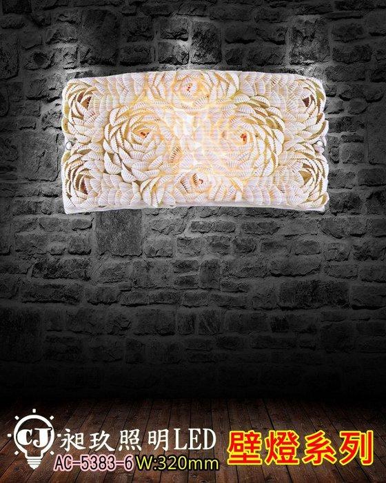 【昶玖照明LED】壁燈系列 LED E14 客廳臥房 床頭餐桌 書房走廊 室內燈 貝殼 AC-5383-6