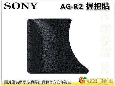 缺貨 Sony AG-R2 RX100 RX100M3 RX100M4 RX100M5 RX100M6 專用握把 握把貼