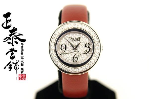 [正泰精品當舖]二手名錶GIA鑽石買賣 伯爵 原鑲鑽錶 PIAGET Possession 另有 CHOPARD CHANEL J12