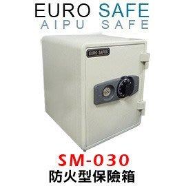 【皓翔金庫保險箱館】EURO SAFE轉盤式防火型保險箱 SM-030