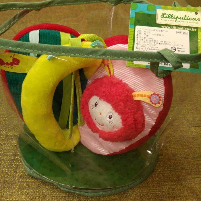 比利時品牌 Lilliputiens力力布丁 蘋果遊戲吊飾 嬰兒感覺統合玩具