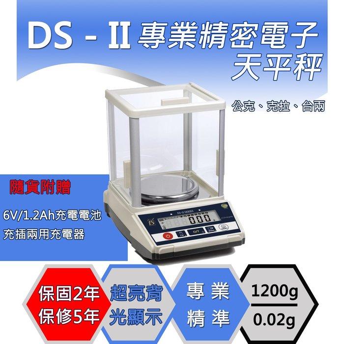 電子秤 精密天平 DS-II 1200x0.02g 磅秤 珠寶秤 實驗室專用 簡易計數--保固兩年【Dr.秤】