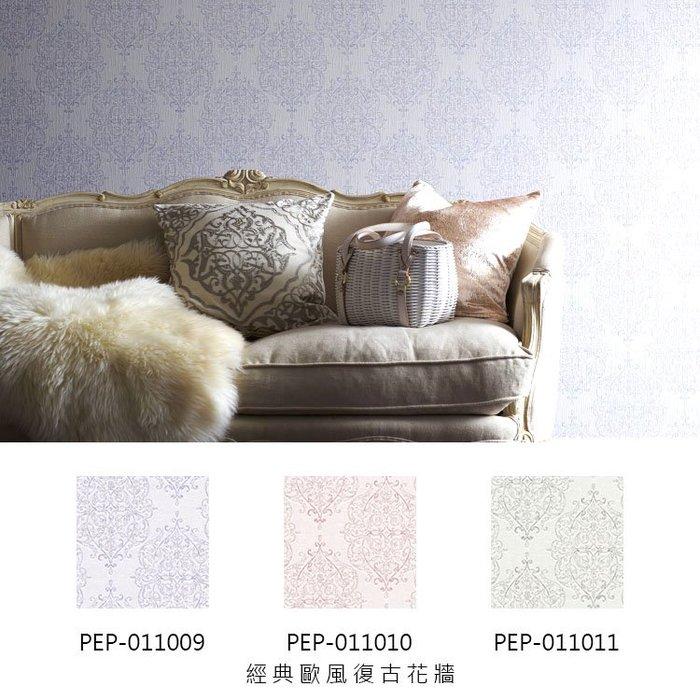 【夏法羅 窗藝】日本進口 歐洲經典花紋 經典歐風復古花牆 歐式復古風壁紙PEP-011009-PEP-011011