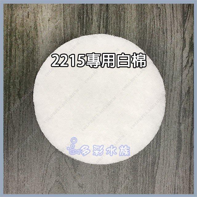 +►►台北 多彩水族◄◄類EHEIM伊罕《 2215圓桶專用白棉 / 單片》圓桶過濾器專用 白餅,動力桶、前置桶通用