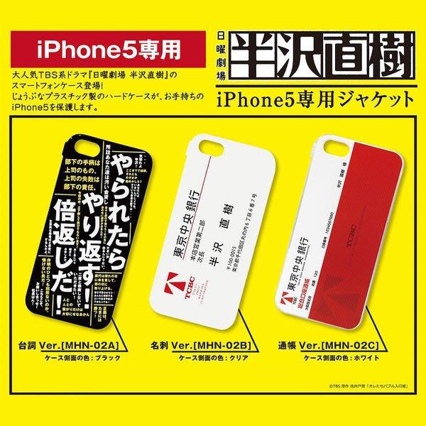 尼德斯Nydus~* 日本正版 TBS電視台 半澤直樹 手機殼  iPhone 5 5S 4S 經典台詞 加倍奉還!  限量!