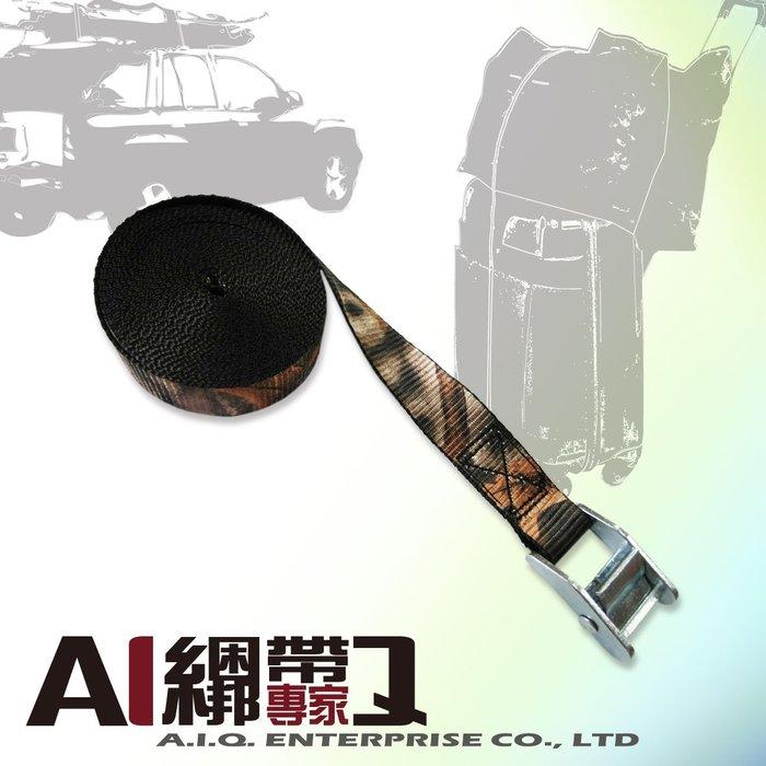 A.I.Q.綑綁帶專家- LT0425B  25mm X 5M 落葉迷彩 行李 綑物帶 固定繩 固定帶 綑綁帶
