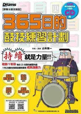 ☆ 唐尼樂器︵☆爵士鼓教學系列-365日的鼓技練習計劃(附1CD,52週鼓技練習內容大集合)