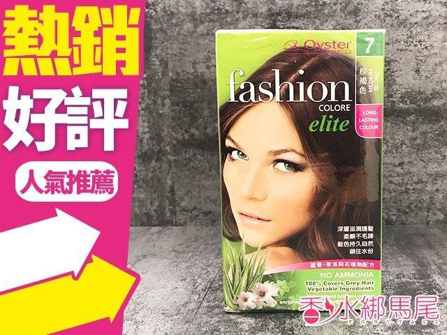 ◐香水綁馬尾◐ 義大利 Oyster 歐絲特 天然植物染髮劑 11色供選 自然成分減少頭皮傷害