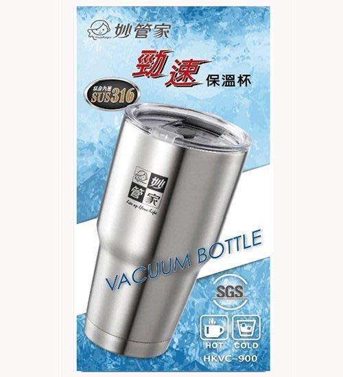 【妙管家】316不鏽鋼勁速保溫杯/冰霸杯(900ml) HKVC900