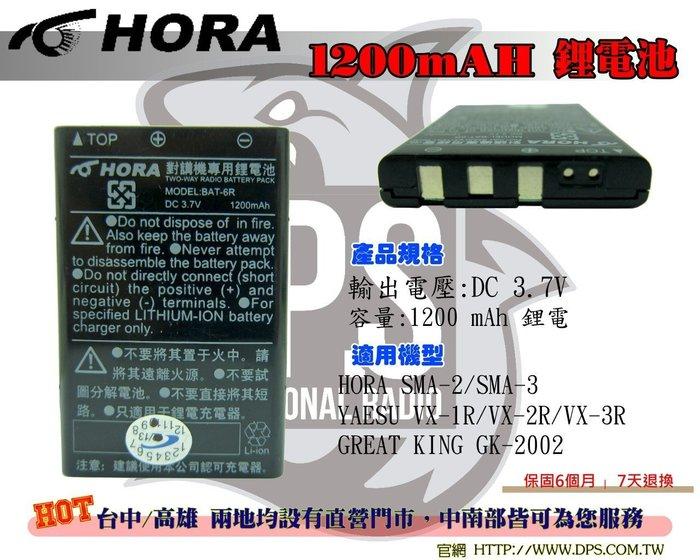 ~大白鯊無線~HORA SMA-2 原廠電池 SMA-3. GREAT KING GK-2002