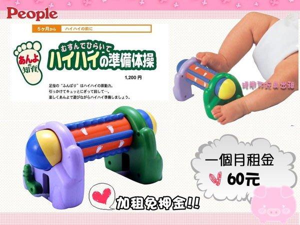 °✿豬腳印玩具出租✿° People腳的知育系列.腳趾伸展(6)爬行準備體操~加租免押金~即可租