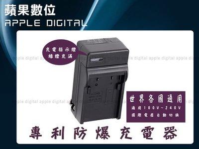 蘋果數位 Canon NB-11L NB11L 充電器 IXUS 125HS 240HS A2300 A2400IS A3400IS A4000 超商取貨付款