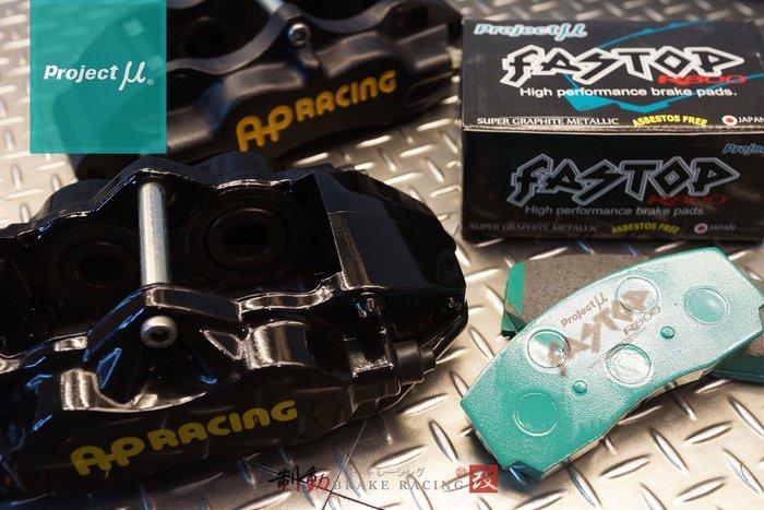 AP RACING CP-5200 CP-9200 專用PMU project-mu R800 競技版來令片 / 制動改