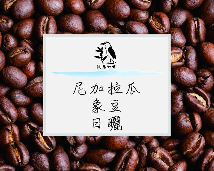 [ 誠恩咖啡 ] 新鮮烘焙  薩爾瓦多  象豆 水洗  一磅 精品咖啡豆