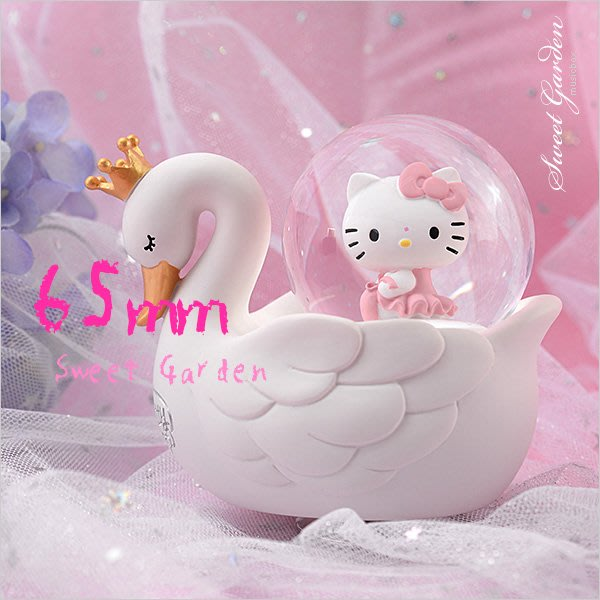 Sweet Garden, Hello Kitty芭蕾女孩音樂水晶球(免運) 天鵝湖 跳舞女孩 皇冠白天鵝造型底座