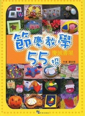 ◎慶誠書屋◎節慶教學55招(全新美勞創意教學書,增修版)