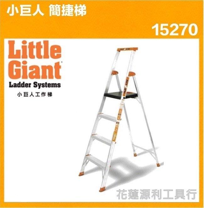 ~花蓮源利~美國 Little Giant 小巨人 簡捷梯 6尺 工作梯 鋁梯 A字梯 拉