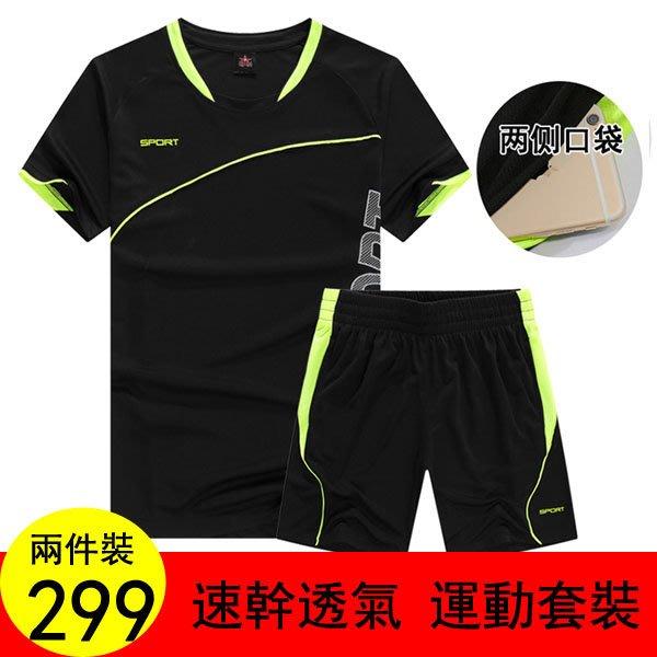 運動套裝男短袖短褲訓練速幹健身服夏季薄款吸汗透氣跑步服