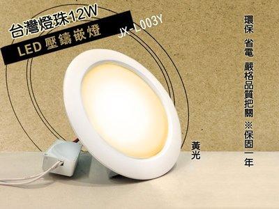 LED 嵌燈 12W  白光 崁燈 臺灣燈珠 壓鑄鋁  擴散板 藝術燈 吊燈 吸頂燈 JX-L003Y 黃光