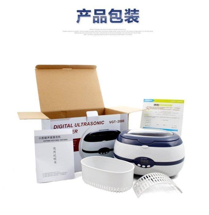 現貨 洗眼鏡機 超聲波眼鏡清洗機 超音波清洗機 康道 VGT-2000 珠寶首飾 假牙清潔 超聲波 非 VGT-800