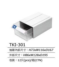 天鋼收納 TANKO 萬用組合箱 TKI-301  整理盒 零件盒 小收納箱  (茶包收納、咖啡收納、點心收納)